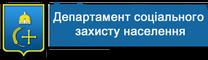 Департамент соціального захисту населення